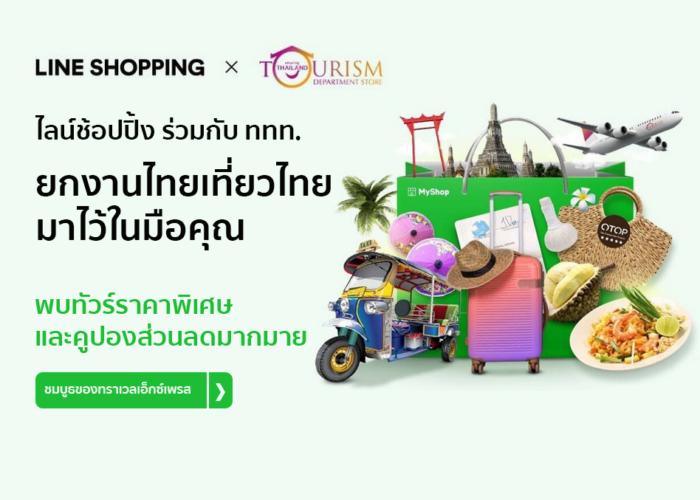 LINE SHOPPING ไทยเที่ยวไทย