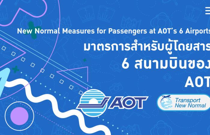 มาตรการสำหรับผู้โดยสาร ทั้ง 6 สนามบินของ AOT